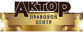 Правовой центр «Актор»
